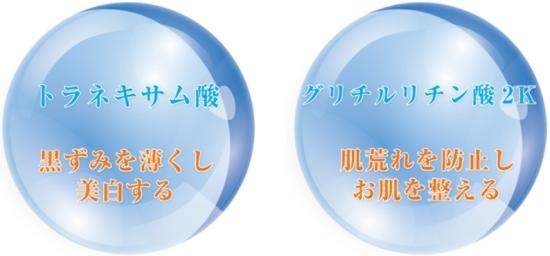 トラネキサム酸.jpg
